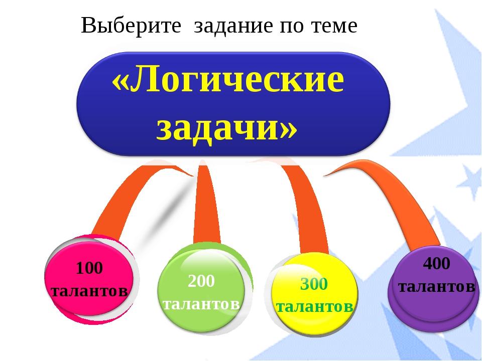 Выберите задание по теме 400 талантов «Логические задачи»