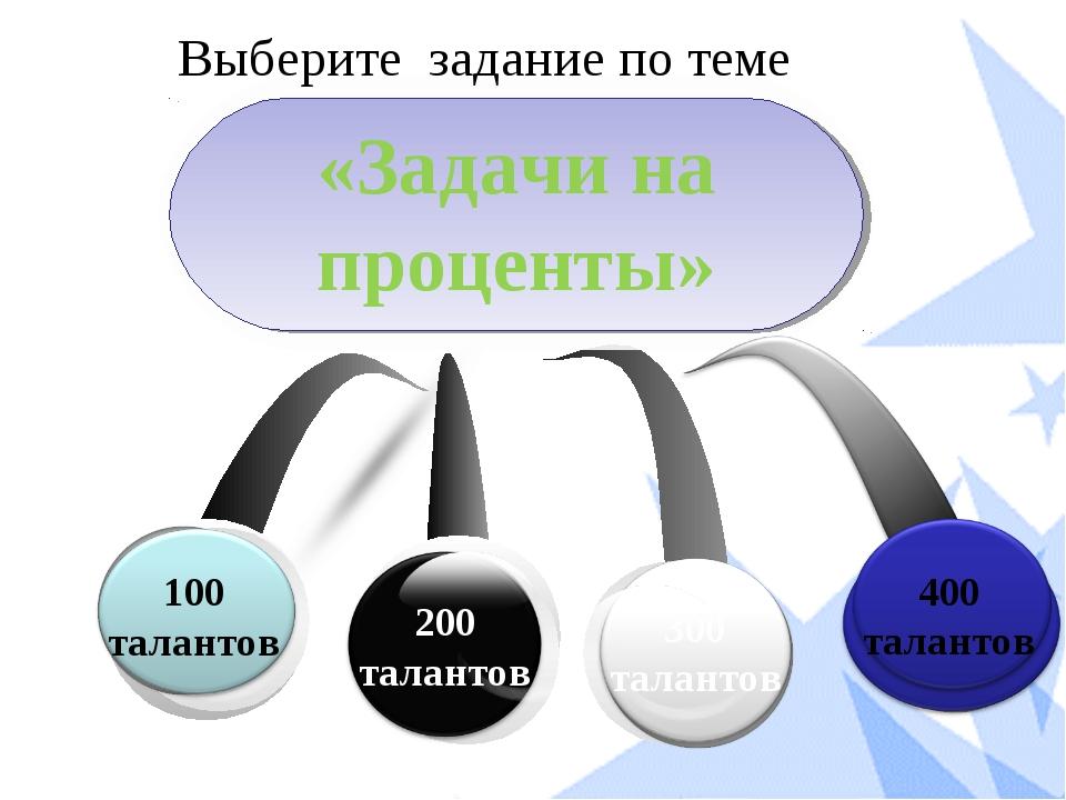 Выберите задание по теме 400 талантов «Задачи на проценты»