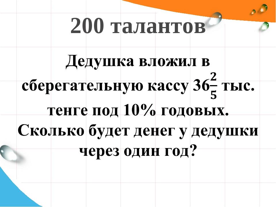 200 талантов