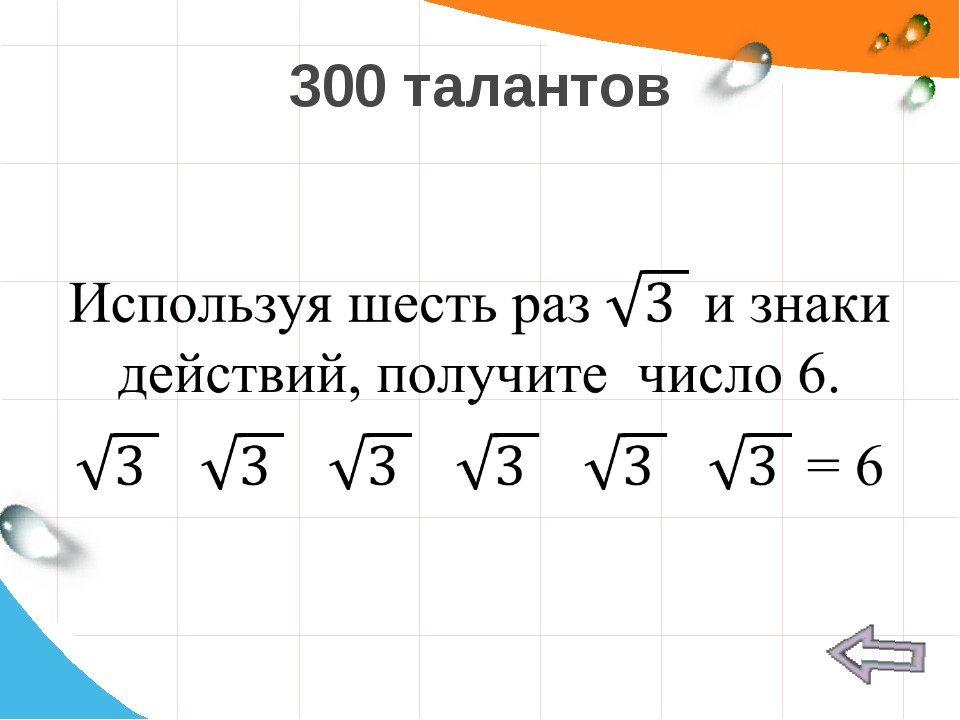 300 талантов