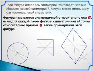 Если фигура имеет ось симметрии, то говорят, что она обладает осевой симметри