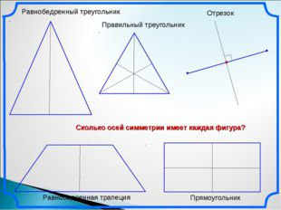 Правильный треугольник Равнобедренный треугольник Отрезок Прямоугольник Сколь