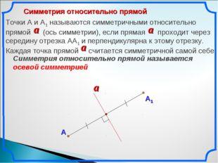 Симметрия относительно прямой А Симметрия относительно прямой называется осев