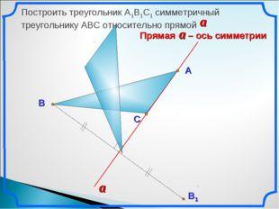 Построить треугольник А1В1С1 симметричный треугольнику АВС относительно прямо