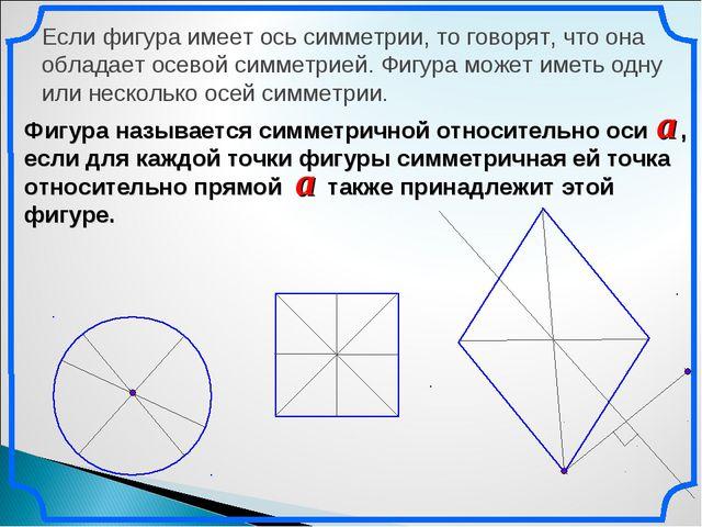 Если фигура имеет ось симметрии, то говорят, что она обладает осевой симметри...