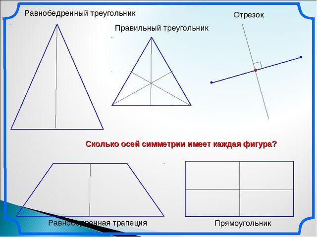 Правильный треугольник Равнобедренный треугольник Отрезок Прямоугольник Сколь...