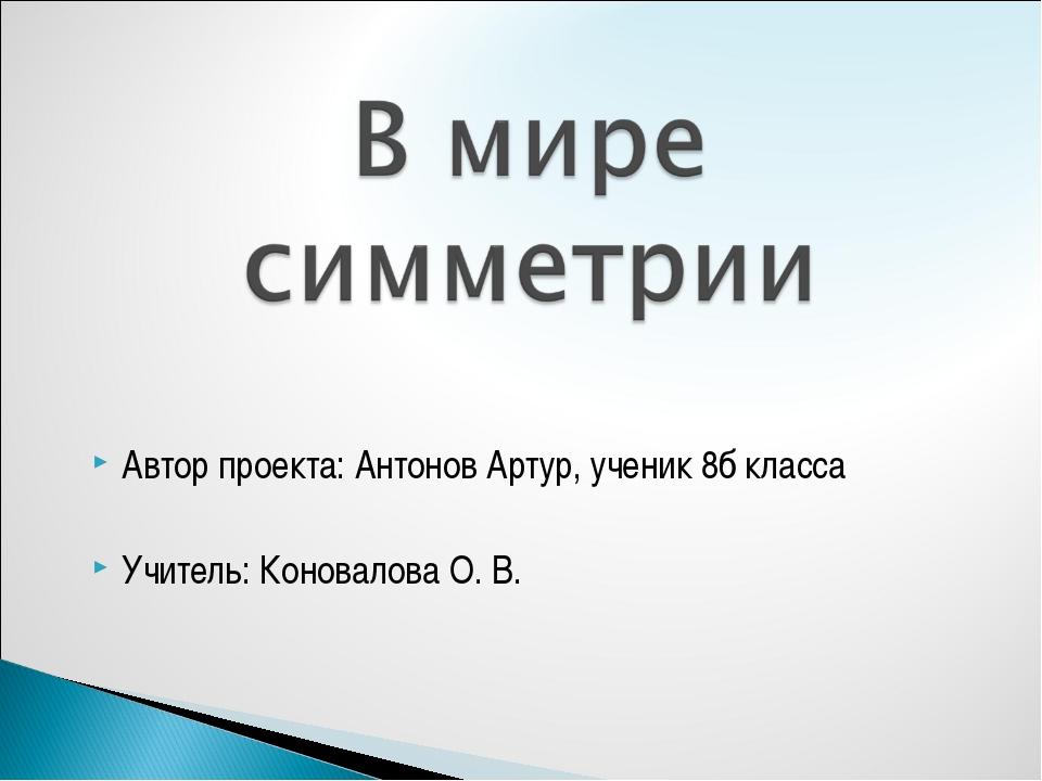 Автор проекта: Антонов Артур, ученик 8б класса Учитель: Коновалова О. В.