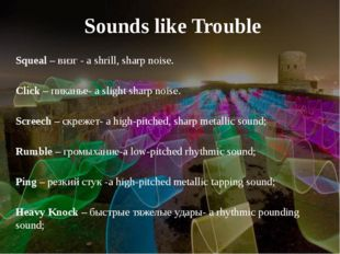 Sounds like Trouble Squeal – визг - a shrill, sharp noise. Click – пиканье- a