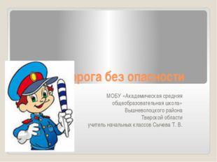Дорога без опасности МОБУ «Академическая средняя общеобразовательная школа» В