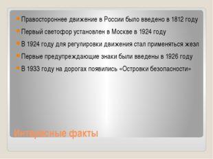 Интересные факты Правостороннее движение в России было введено в 1812 году Пе