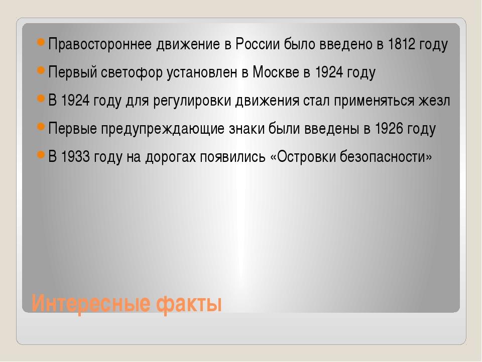 Интересные факты Правостороннее движение в России было введено в 1812 году Пе...