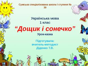 """Українська мова 1 клас """"Дощик і сонечко"""" Урок-казка Підготувала: вчитель-мето"""