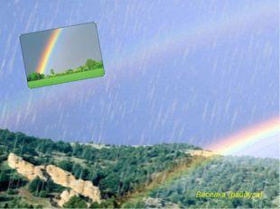Дощ пройшов і міст з'явився, Сім у нього кольорів. Навіть зайчик задивився,