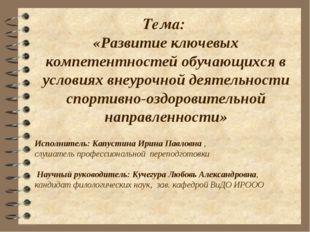 Исполнитель: Капустина Ирина Павловна , слушатель профессиональной переподгот