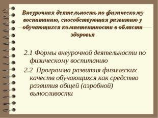 2.1 Формы внеурочной деятельности по физическому воспитанию 2.2 Программа раз