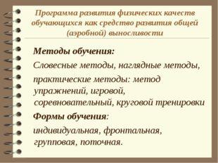 Методы обучения: Словесные методы, наглядные методы, практические методы: ме