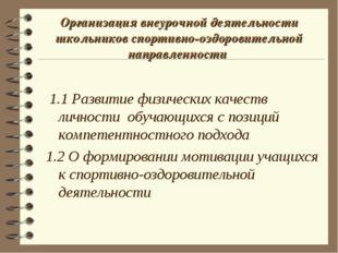 1.1 Развитие физических качеств личности обучающихся с позиций компетентност