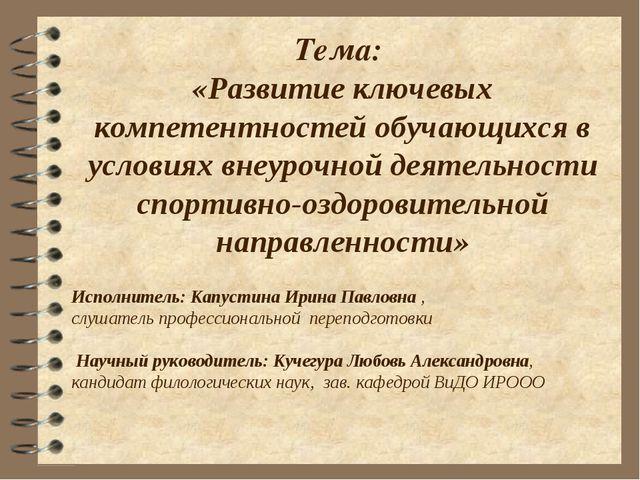 Исполнитель: Капустина Ирина Павловна , слушатель профессиональной переподгот...