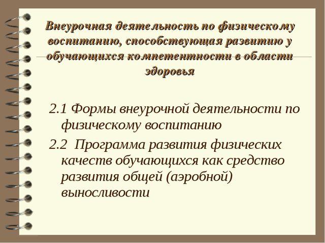 2.1 Формы внеурочной деятельности по физическому воспитанию 2.2 Программа раз...