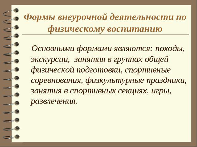 Формы внеурочной деятельности по физическому воспитанию Основными формами явл...