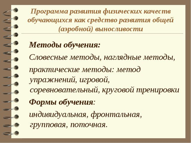 Методы обучения: Словесные методы, наглядные методы, практические методы: ме...