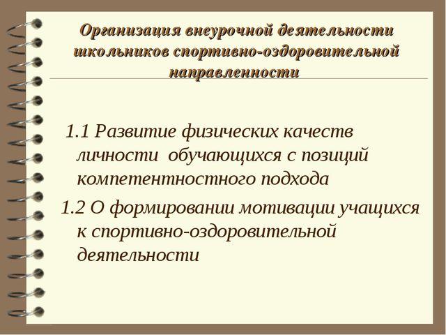 1.1 Развитие физических качеств личности обучающихся с позиций компетентност...