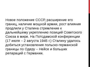 Новое положение СССР, расширение его границ, наличие мощной армии, рост влиян