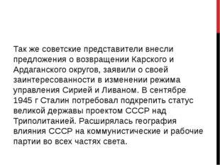 Так же советские представители внесли предложения о возвращении Карского и Ар
