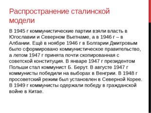 Распространение сталинской модели В 1945 г коммунистические партии взяли влас