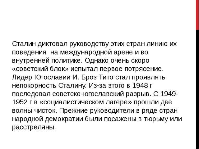 Сталин диктовал руководству этих стран линию их поведения на международной ар...