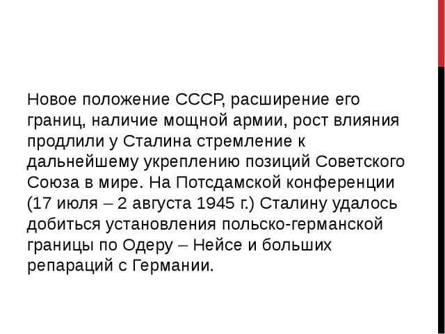 Новое положение СССР, расширение его границ, наличие мощной армии, рост влиян...
