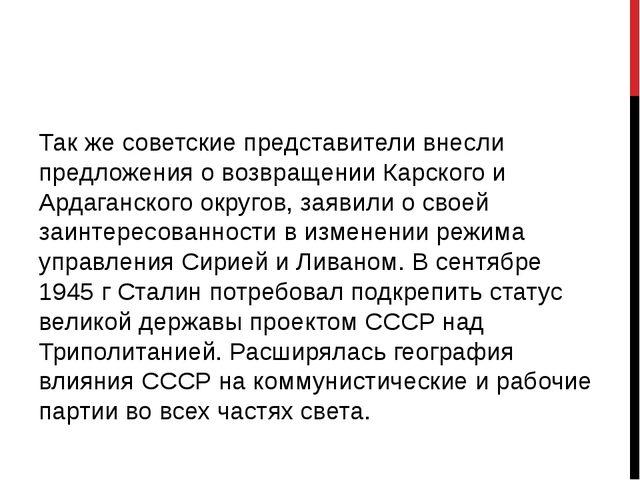 Так же советские представители внесли предложения о возвращении Карского и Ар...