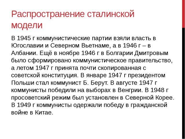 Распространение сталинской модели В 1945 г коммунистические партии взяли влас...