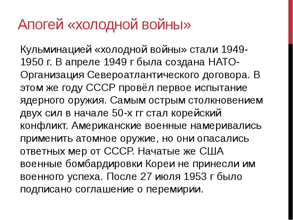 Апогей «холодной войны» Кульминацией «холодной войны» стали 1949-1950 г. В ап...