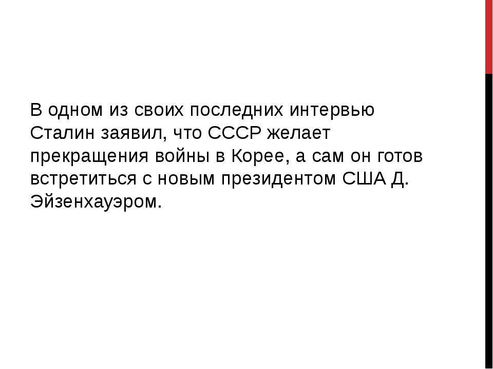 В одном из своих последних интервью Сталин заявил, что СССР желает прекращени...