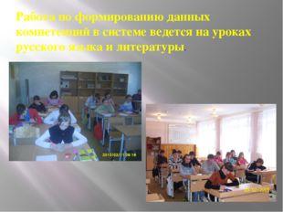 Работа по формированию данных компетенций в системе ведется на уроках русског
