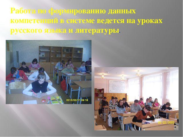 Работа по формированию данных компетенций в системе ведется на уроках русског...