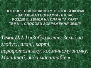 Тема.ІІ.1.1:«Зображення Землі на глобусі, плані, карті, аерофотознімку, космі