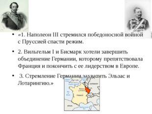«1. НаполеонIIIстремился победоносной войной с Пруссией спасти режим. 2. Ви