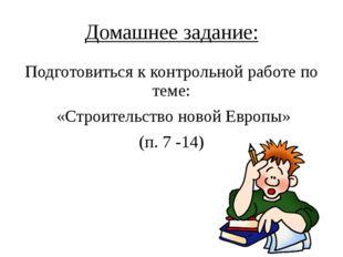 Домашнее задание: Подготовиться к контрольной работе по теме: «Строительство