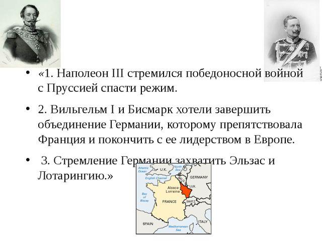 «1. НаполеонIIIстремился победоносной войной с Пруссией спасти режим. 2. Ви...