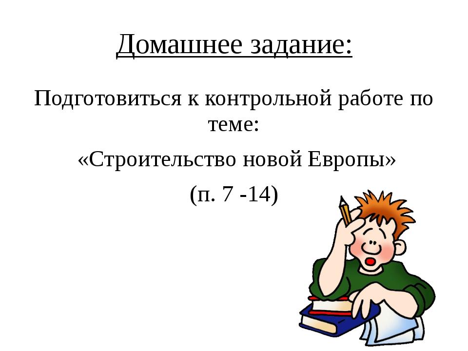 Домашнее задание: Подготовиться к контрольной работе по теме: «Строительство...