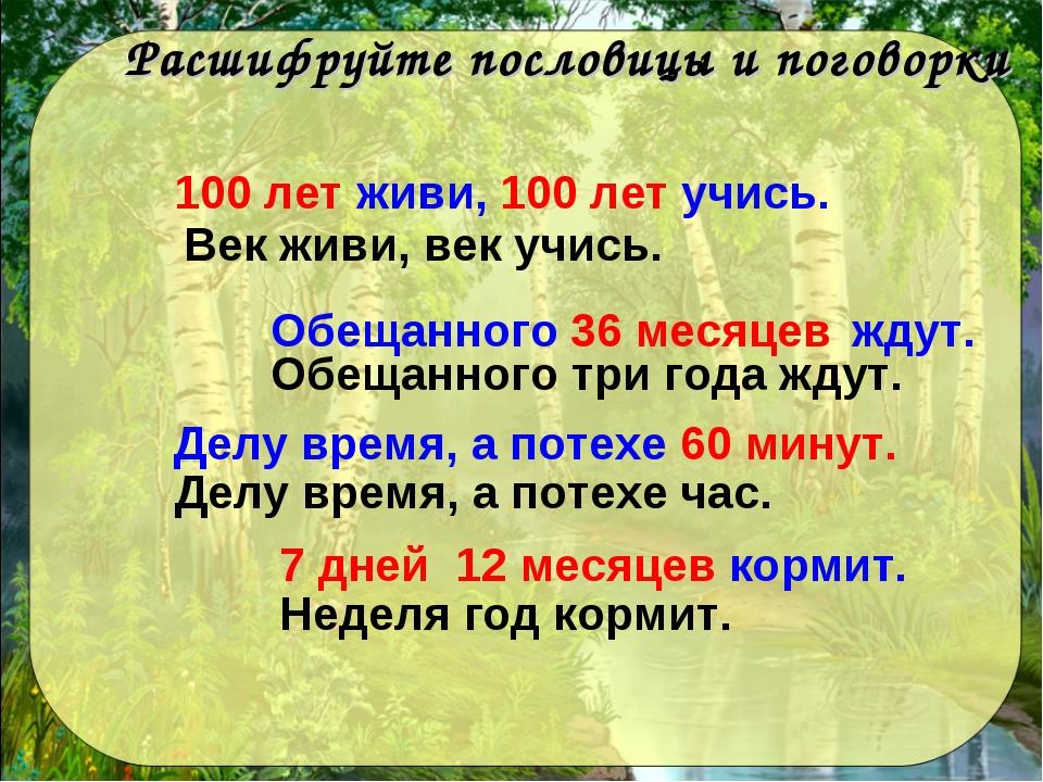 Век живи, век учись. 100 лет живи, 100 лет учись. Обещанного 36 месяцев ждут....