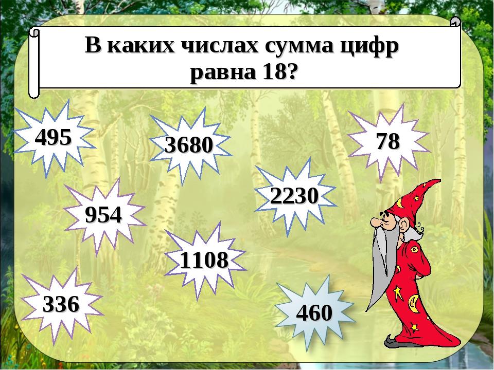 Назови числа в порядке возрастания 954 495 1108 336 78 2230 3680 Какое число...