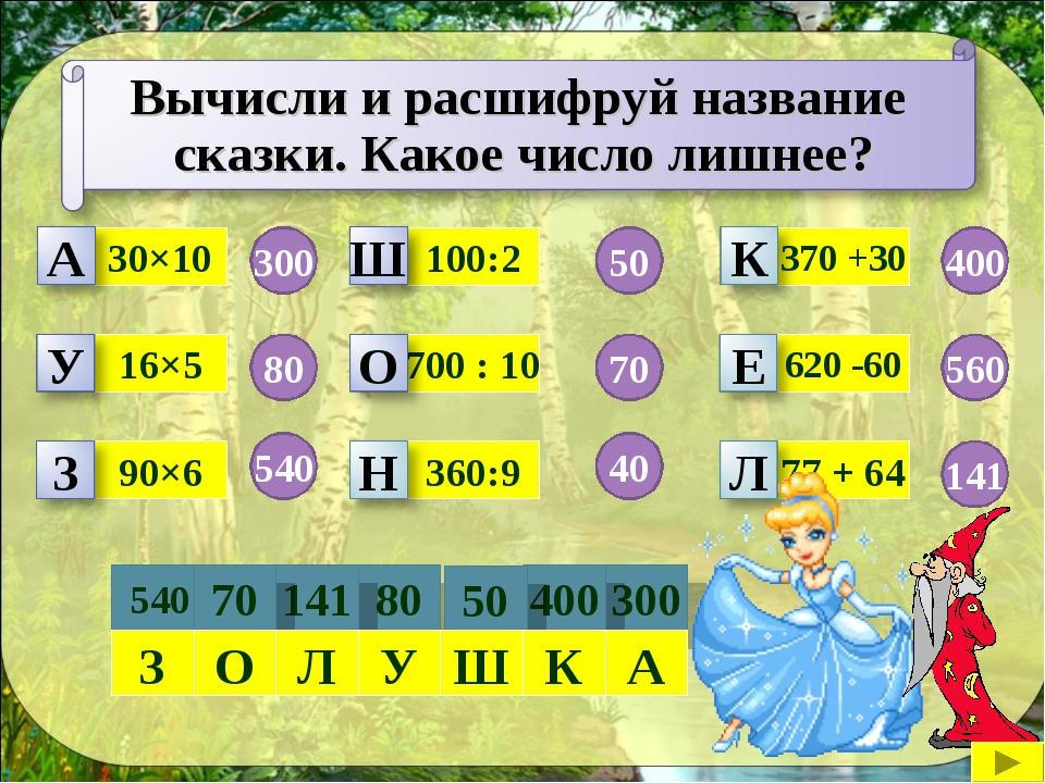 30×10 16×5 90×6 360:9 700 : 10 100:2 77 + 64 620 -60 370 +30 300 80 540 40 70...