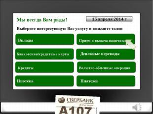 Выберите интересующую Вас услугу и возьмите талон Вклады Банковские/кредитные