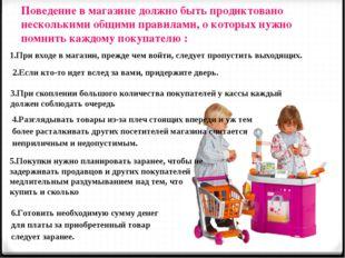 Поведение в магазине должно быть продиктовано несколькими общими правилами, о