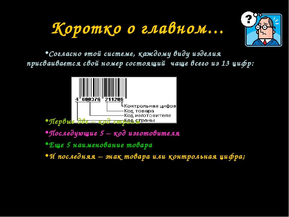 Согласно этой системе, каждому виду изделия присваивается свой номер состоящи...