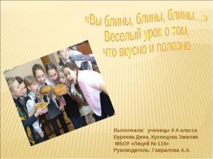 Выполнили: ученицы 4 А класса Буреева Дина, Кузнецова Эмилия МБОУ «Лицей № 11