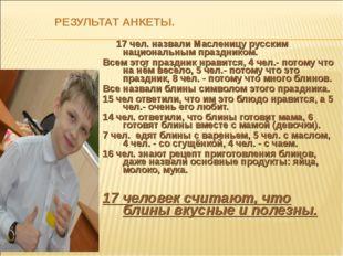 РЕЗУЛЬТАТ АНКЕТЫ. 17 чел. назвали Масленицу русским национальным праздником.